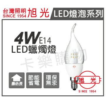 旭光 LED 4W E14 2700K 黃光 全電壓 拉尾 蠟燭燈  SI520024