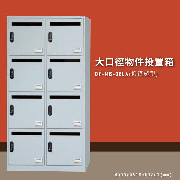 MIT首選【大富】DF-MB-08LA-1(撥碼鎖型)大口徑物件投置箱置物箱收納櫃置物箱收納箱台灣製造