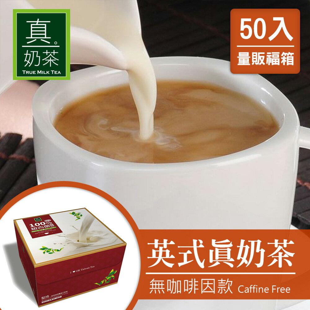 真奶茶 無咖啡因款瘋狂福箱(50包 / 箱) - 限時優惠好康折扣