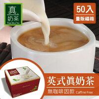 真奶茶 無咖啡因款瘋狂福箱(50包/箱) 0