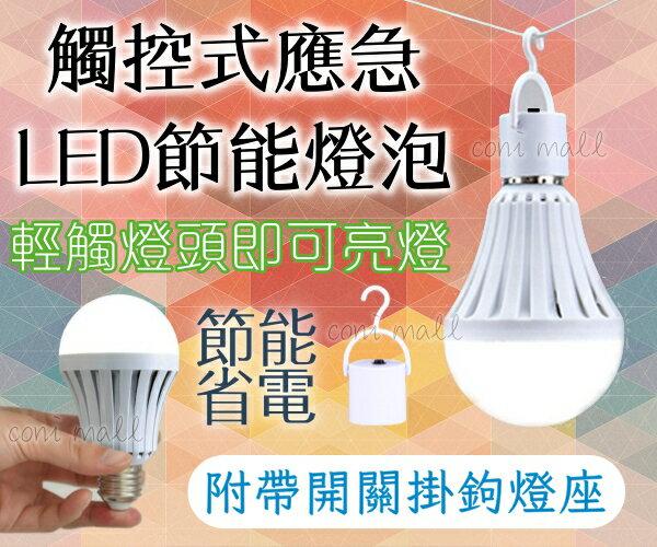 【coni shop】YE燈泡+帶開關掛鉤燈座套裝組 觸控式應急LED省電燈泡 7W 緊急照明 觸控 停電燈 露營