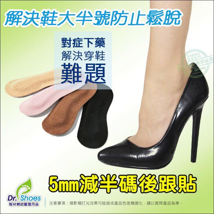 改善掉鞋大半號 反毛皮5mm後跟貼 防止鞋子鞋鬆脫 露趾魚口 楔型厚底 高跟鞋娃娃鞋 買六送一 LaoMeDea