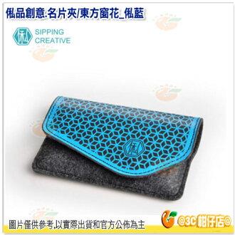 免運 俬品創意 設計款紙革 緻 名片夾(東方窗花 俬藍) 毛氈材質 可裝20張名片大空間 SD記憶卡收納隔層