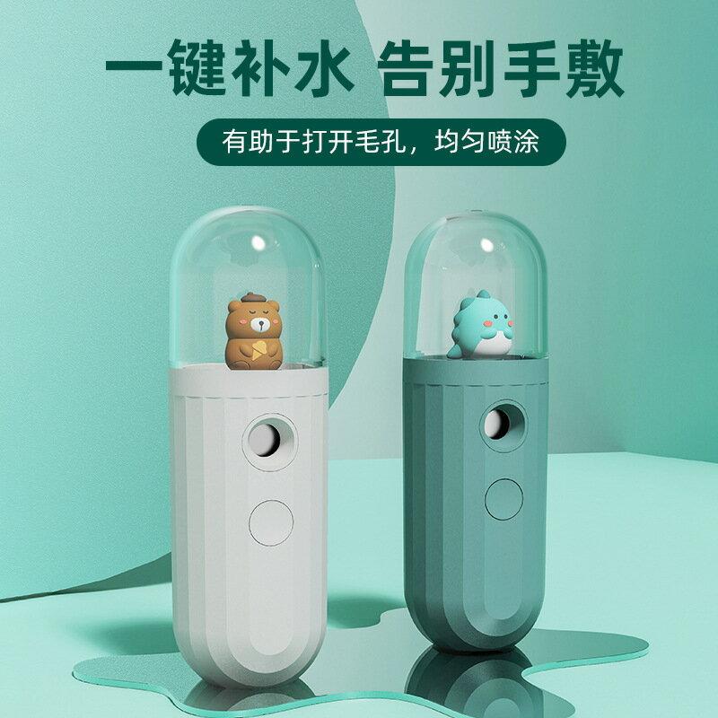 新款萌寵補水儀網紅款便攜USB靜音手持少女卡通噴霧補水加濕器