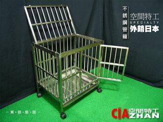 狗籠♞空間特工♞(日本外銷籠)全新2尺x1.5尺 304不鏽鋼白鐵不銹鋼 管狗屋圓管站板大型犬 圓角管籠