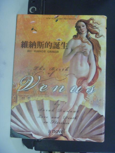 【書寶二手書T3/翻譯小說_LOZ】維納斯的誕生_尤傳莉, 莎拉‧杜南特