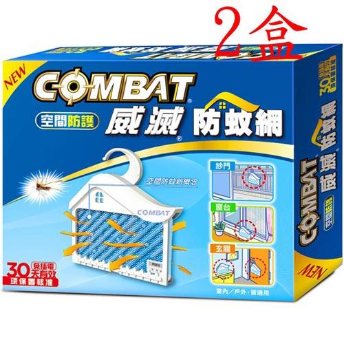 威滅防蚊網1入(1片2.2g)X2盒裝