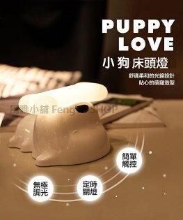 FY-TL01小狗床頭充電小夜燈導盲犬小Q造型無極調光觸控檯燈情人節禮物【風雅小舖】