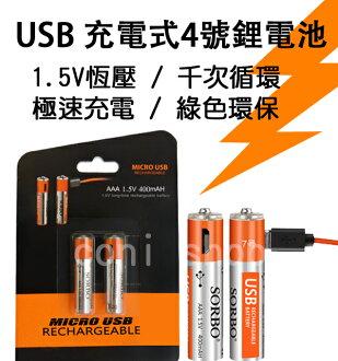 【coni shop】USB充電4號電池 一組2入 充電式電池 AAA電池 環保 乾電池 鋰電池 玩具 體重計