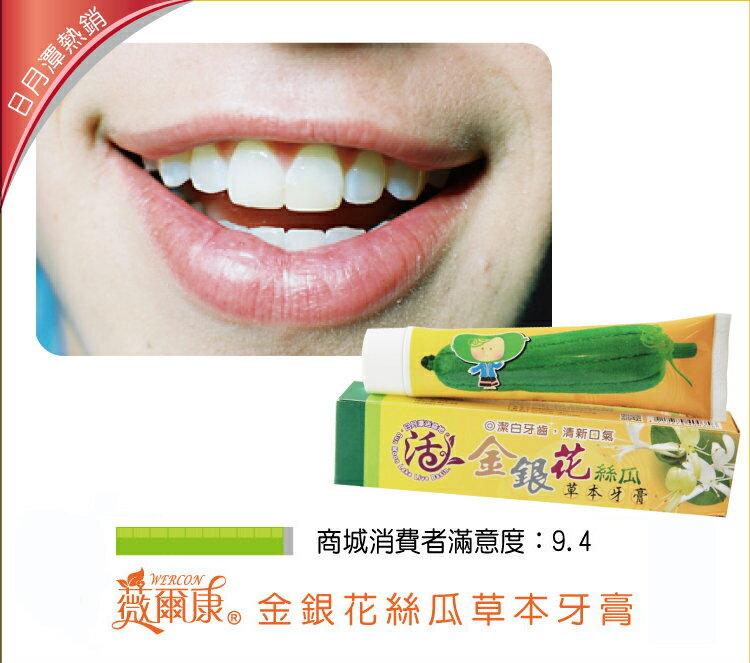 【 日月潭護齦清潔牙膏~回購率第一名】薇爾康® 護齦清潔三支牙膏 搭配 護齦蜂凝膠 ~清潔有效