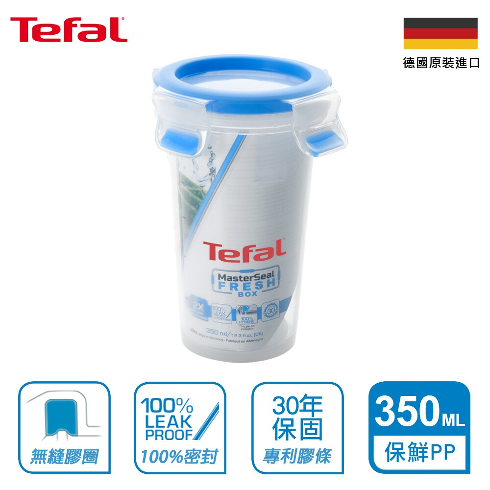 Tefal法國特福 德國EMSA原裝 無縫膠圈PP保鮮盒 350ML圓型水杯 【APP領券再折】