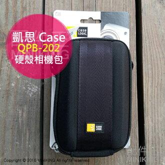 【配件王】現貨 凱思 Case Logic QPB-202 相機包 硬殼包 抗震包 數位相機 硬殼收納包 收納 保護