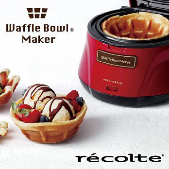 日本麗克特recolte 杯子鬆餅機 RWB-1 Waffle Bowl 甜心紅 公司貨 0利率 免運