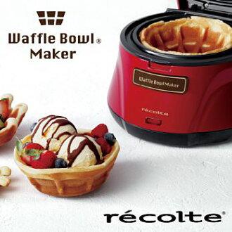 【小資首選】附食譜 recolte 日本麗克特 Waffle Bowl 杯子鬆餅機 鬆餅杯 公司貨 0利率 免運 RWB-1