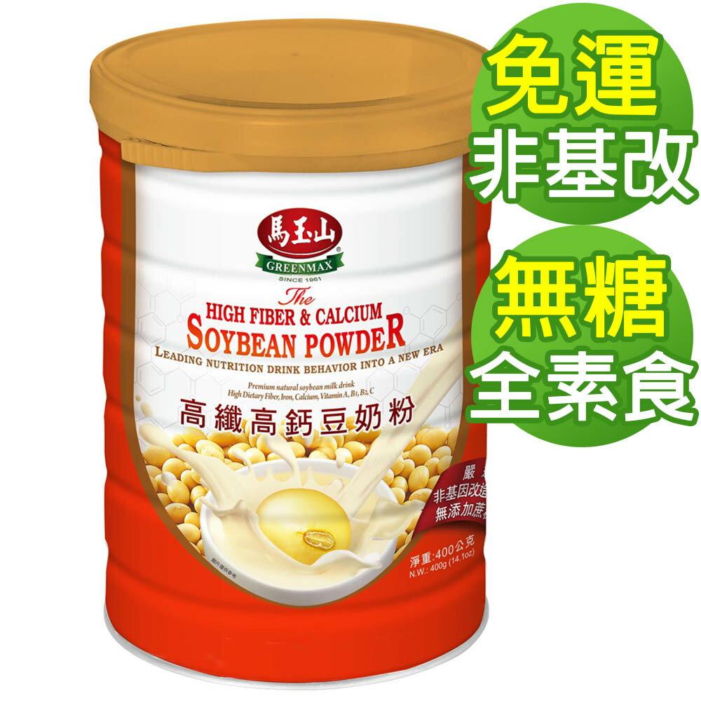 【馬玉山】高纖高鈣豆奶粉400g↘$99(免運)
