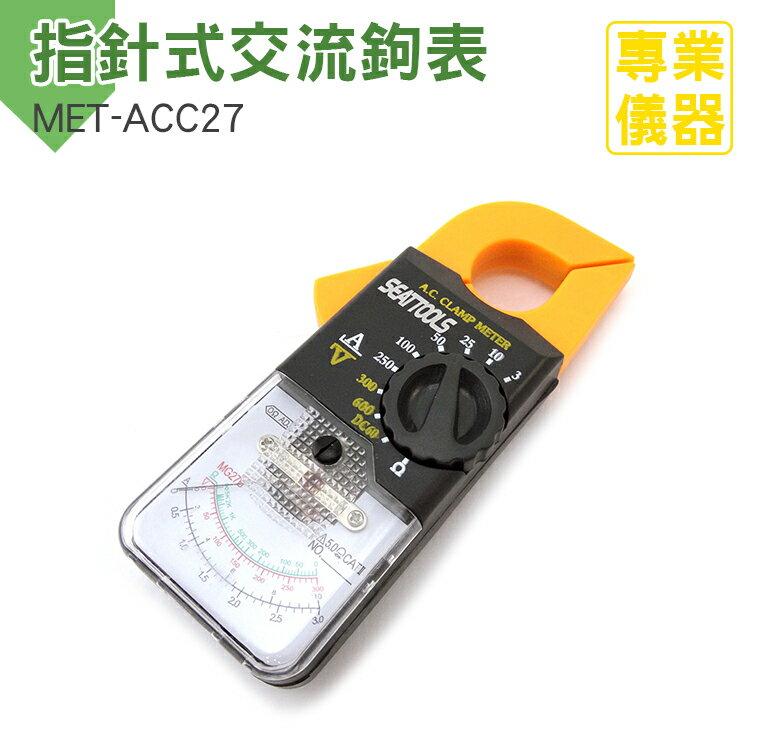 《安居 館》指針交流鉗形鉤錶 三用錶 直流電壓 交流電壓 交流電流 MET-ACC27