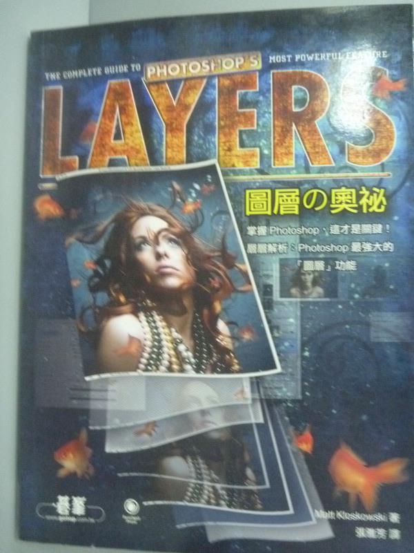 ~書寶 書T5/電腦_YCP~Layers: Photoshop圖層奧秘_張雅芳