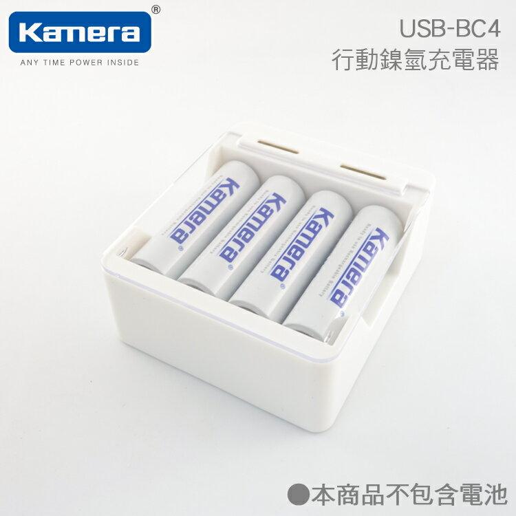 <br/><br/>  佳美能 Kamera USB-BC4 行動鎳氫充電器 4充 隨身充電器 快速 三號 四號 3號 4號 電池充電器<br/><br/>