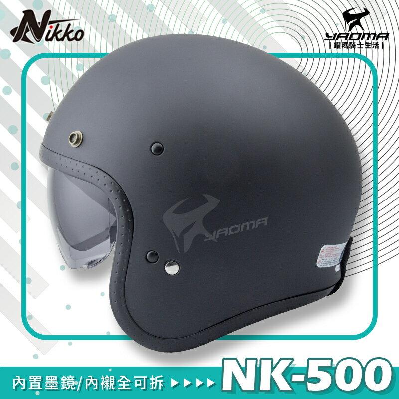 NIKKO安全帽 NK-500 消光黑 霧面黑 素色 內置墨鏡 復古安全帽 內襯可拆 NK500 耀瑪騎士機車部品