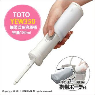 【配件王】日本代購 TOTO YEW350 攜帶式免治馬桶 可收納 旅行、嬰兒洗屁屁專用