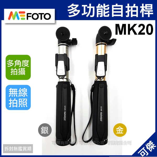 可傑 免運 MeFOTO MK20 藍牙 多功能自拍桿 自拍棒 迷你腳架 遙控自拍 多角度旋轉拍攝 公司貨