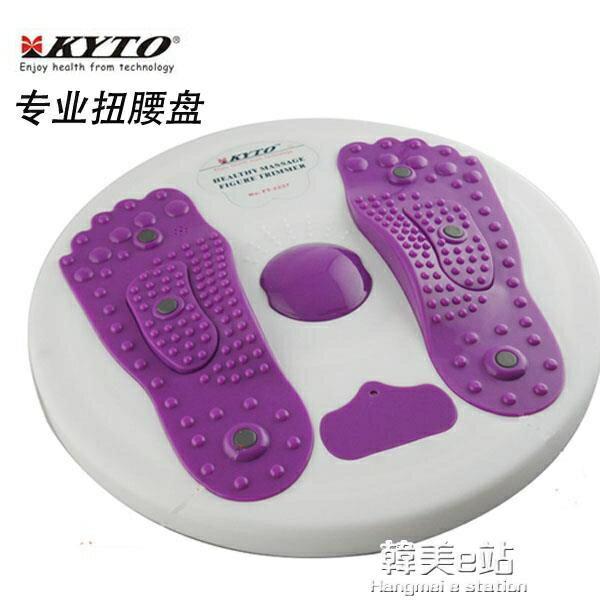 正品KYTO大號扭腰盤 扭扭盤 健身家用多省