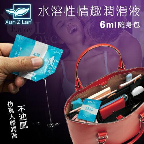 按摩潤滑油 情趣用品 Xun Z Lan‧水溶性情趣潤滑液隨身包 6ml 適用於飛機杯 情趣按摩棒 跳蛋 自慰套 情趣用品