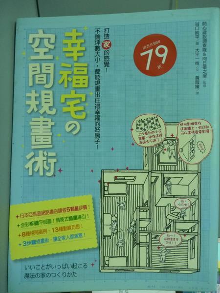 【書寶二手書T1/設計_PGY】幸福宅的空間規畫術_谷口純平,大平一枝