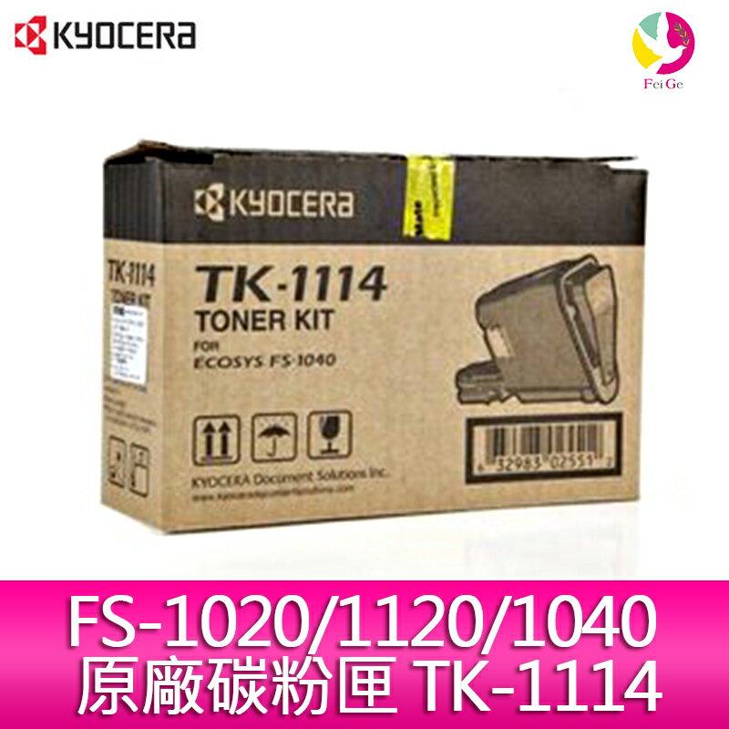 KYOCERA FS~1020  FS~1120  FS~1040  碳粉匣 TK~111