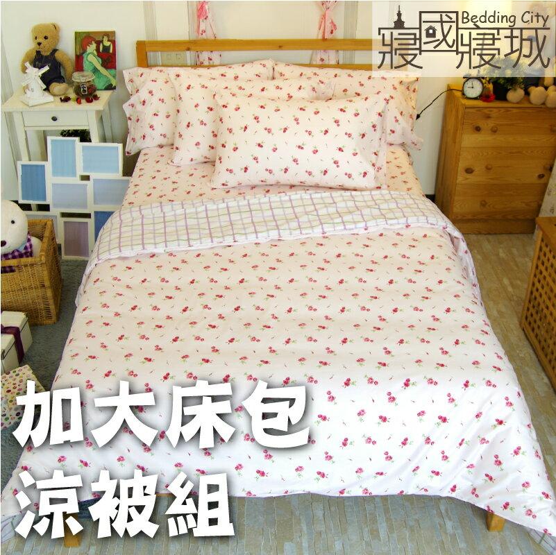 加大雙人床包涼被4件組-粉玫瑰 【精梳純棉、吸濕排汗、觸感升級】台灣製造 # 寢國寢城 0