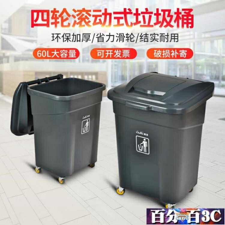 60L戶外垃圾桶大號帶輪子方形環衛商用分類箱家用餐飲工業垃圾桶帶蓋