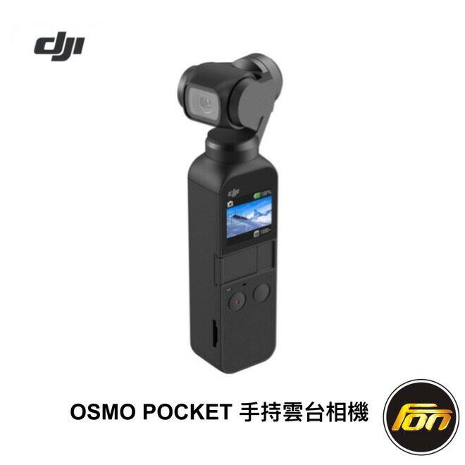 【公司貨】DJI OSMO POCKET 手持雲台相機
