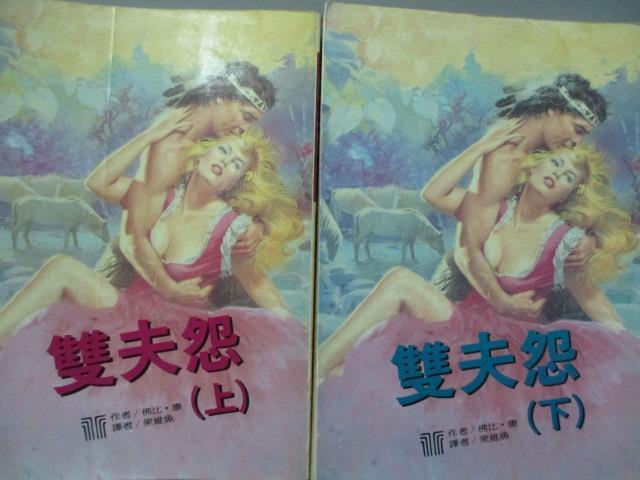 ~書寶 書T5/言情小說_MCZ~雙夫怨_上下合售