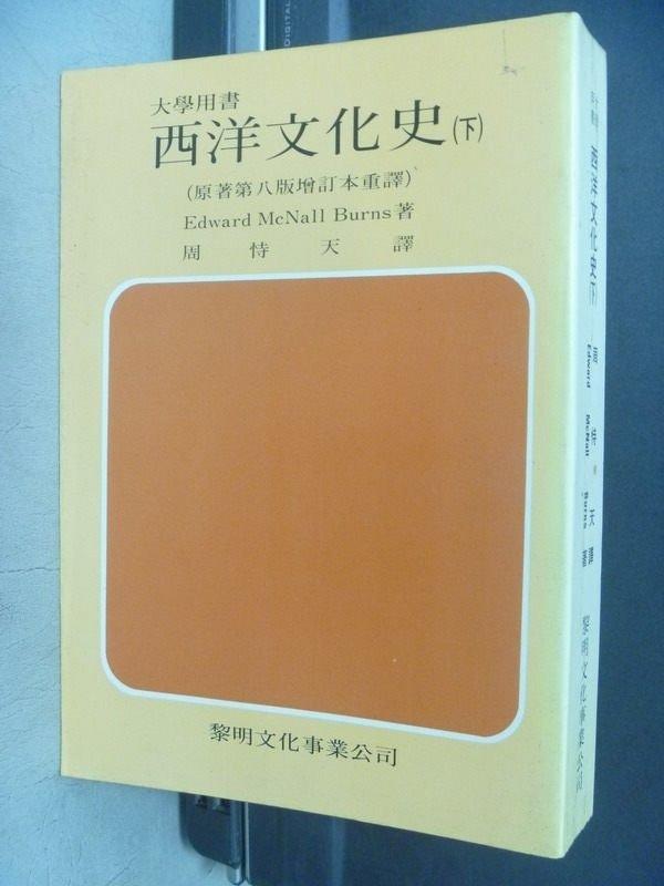 【書寶二手書T5/大學藝術傳播_JRC】西洋文化史(下)_民79