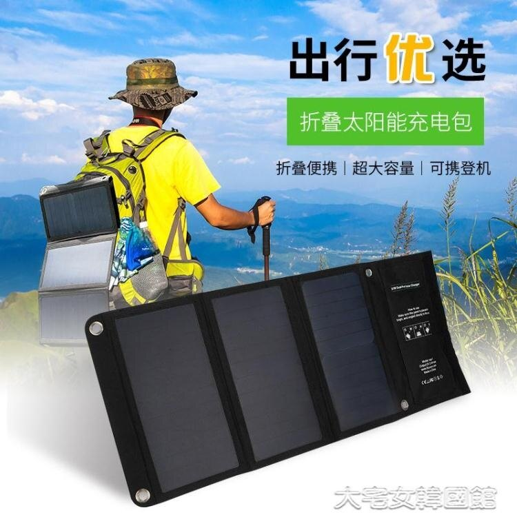 太陽能發電板手機充電包戶外便攜式折疊包充電器5v輸出移動電源寶 【免運快出】