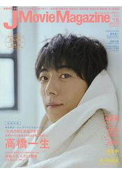 J Movie Magazine 電影娛樂寫真情報誌 Vol.45 | 拾書所