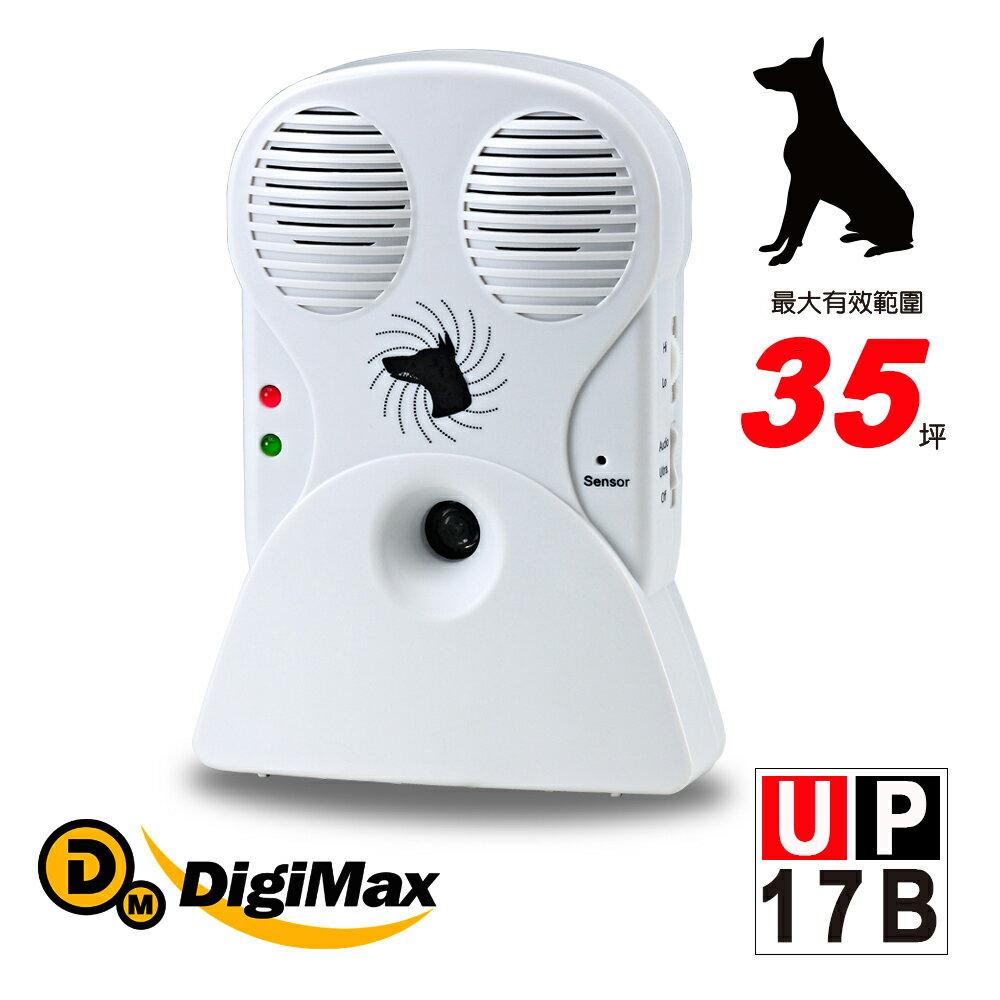 DigiMax【UP-17B】寵物行為訓練器