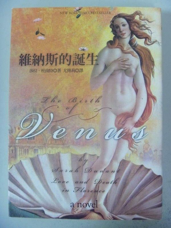 【書寶二手書T4/翻譯小說_JFD】維納斯的誕生_尤傳莉, 莎拉‧杜南特