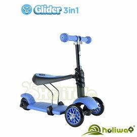 【Holiway】 YVolution Glider 3in1三輪滑板平衡車-三合一款(3色) 2