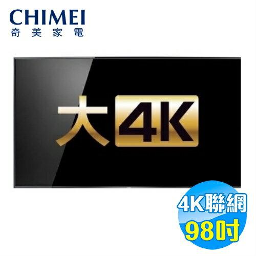 奇美 CHIMEI 98吋 4K低藍光智慧連網顯示器 TL-98U700
