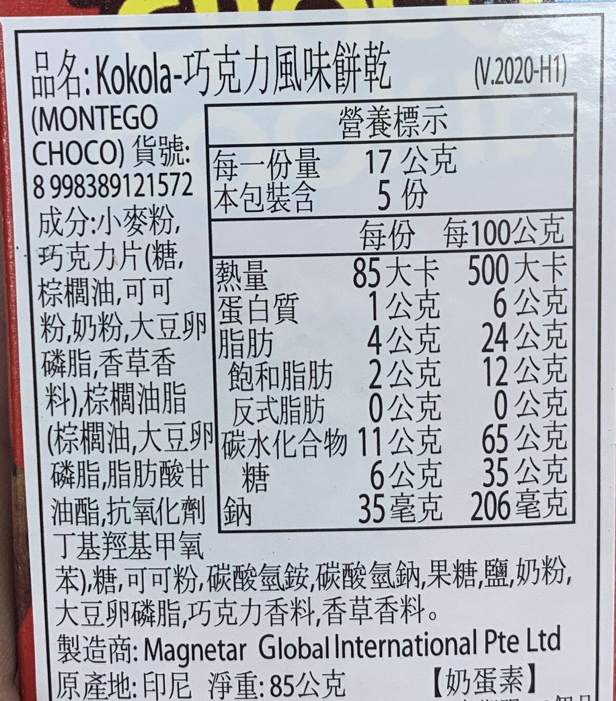 {泰菲印越}印尼 KOKOLA 巧克力酥餅 巧克力風味餅乾 5入裝