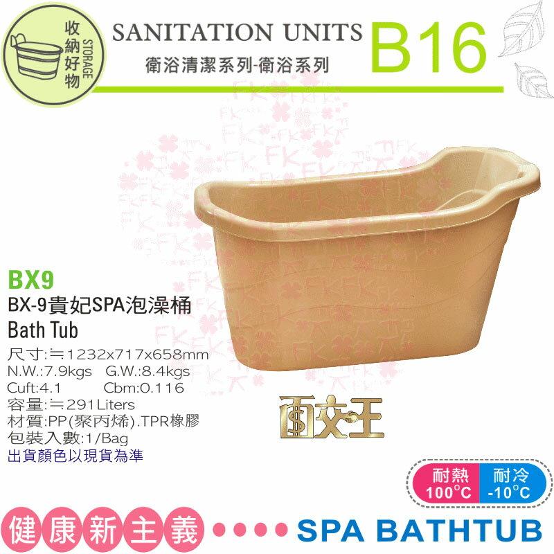 【尋寶趣】BX-9 衛浴清潔系列 貴妃SPA泡澡桶 聯府 KEYWAY 泡澡桶/塑膠桶 BX9