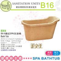 在家泡湯推薦到【尋寶趣】BX-9 衛浴清潔系列 貴妃SPA泡澡桶 聯府 KEYWAY 泡澡桶/塑膠桶 BX9就在尋寶趣推薦在家泡湯