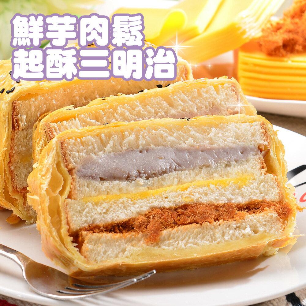 【拿破崙先生】鮮芋肉鬆起酥三明治(1入 / 8片裝) 2