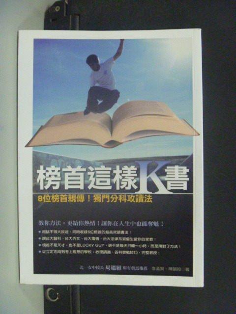 【書寶二手書T5/高中參考書_JGS】榜首這樣K書_李孟賢