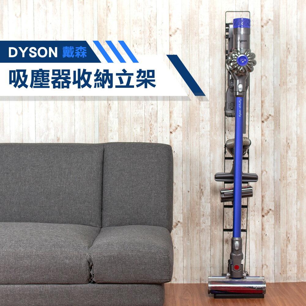 NG福利品 吸塵器架 吸塵器收納架 直立式吸塵器收納架 Dyson 戴森適用 收納架 樂嫚妮【NG000】