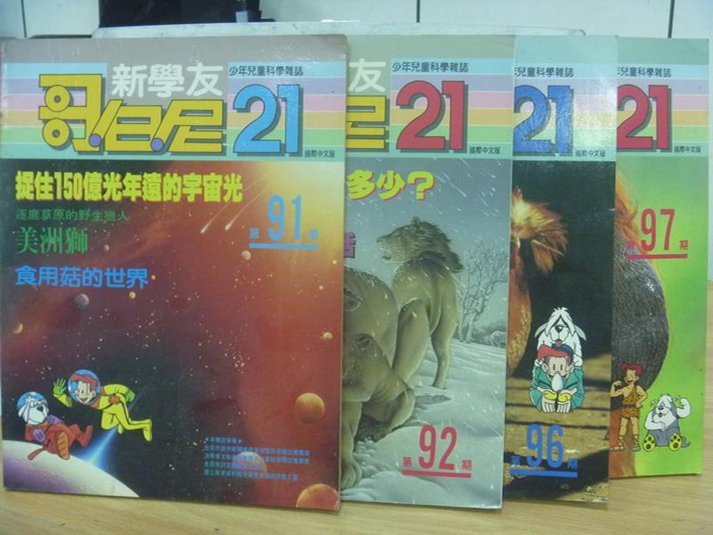~書寶 書T2/兒童文學_XBQ~哥白尼21_91~97期間_共4本合售_捉住150億光年