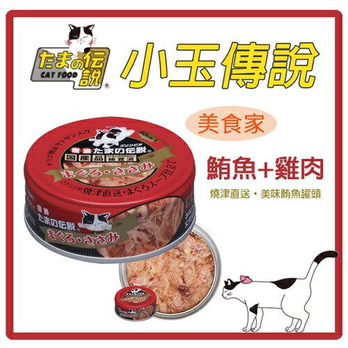 【力奇】日本三洋小玉傳說-美食家系列鮪魚+雞肉(35)80g-53元>可超取(C002J15)
