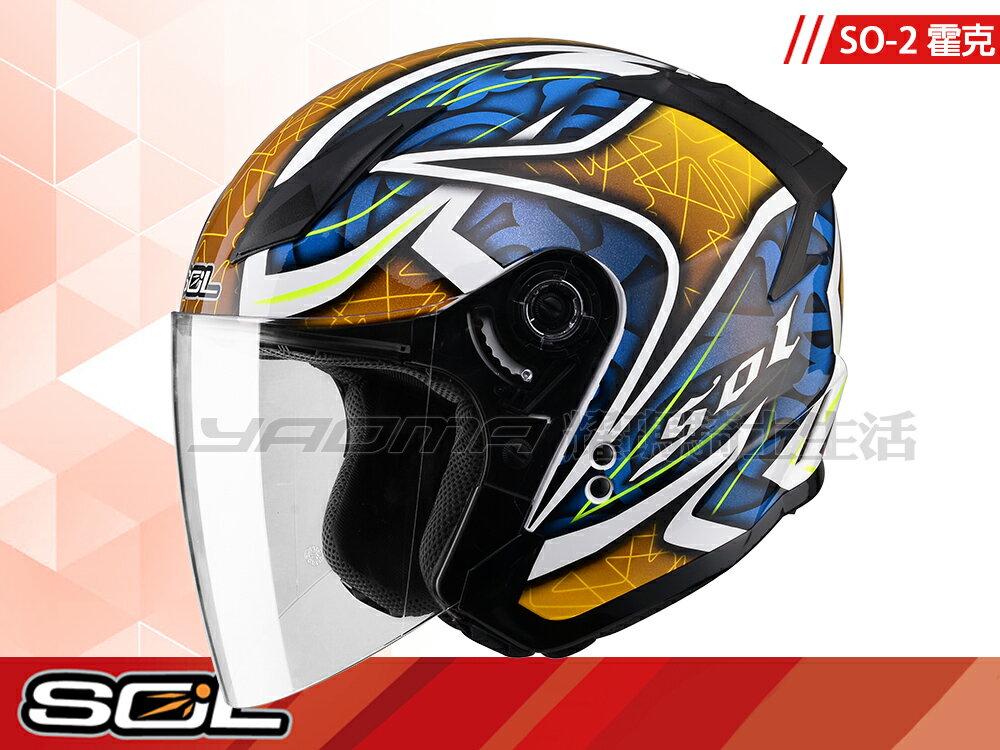 SOL安全帽|SO-2 / SO2 霍克 白/黃【簡約輕化.可加下巴】 半罩帽 『耀瑪騎士生活機車部品』
