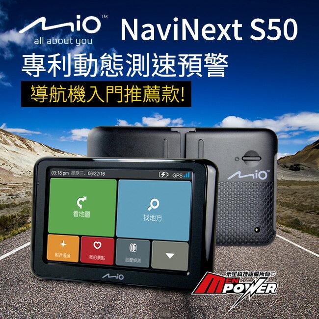 【免運】Mio NaviNext S50 GPS固定測速導航機 專利動態測速預警 聲控導航 導航機【禾笙科技】